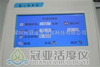 蔬菜馅料水分活度测试仪用法与技术指标