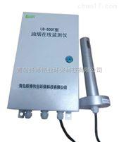 国产在线式油烟检测仪可实时监测排放浓度