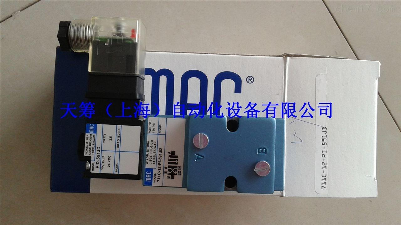 MAC电磁阀711C-12-PI-591JD