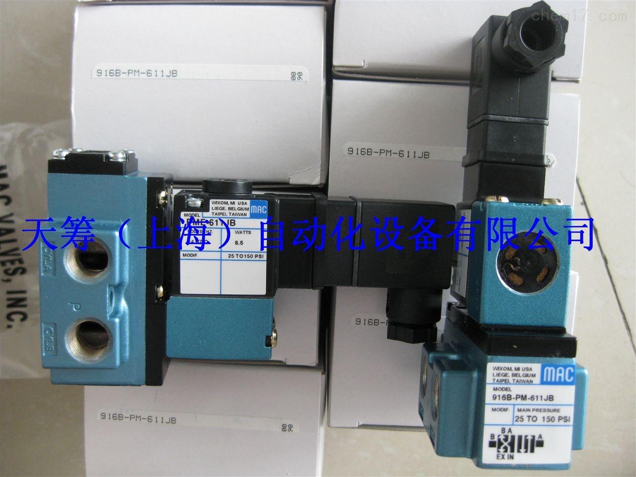 MAC电磁阀916B-PM-611JB