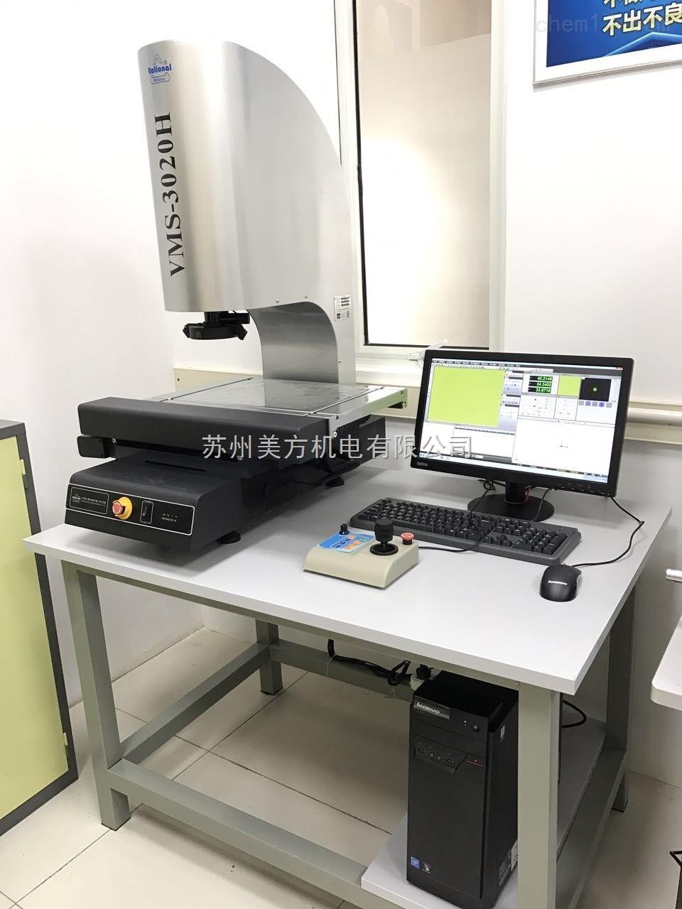 VMS-3020H昆山万濠全自动二次元VMS-3020H