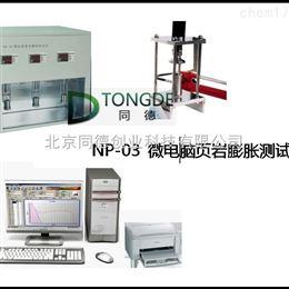 NP-03微电脑页岩膨胀测试仪