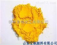 宝桐颜料生产销售油墨、塑料、印花色浆用永固黄GR  可来样定做
