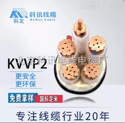 河北地区供应KVVP2-37*1.5平方铜带屏蔽控制电缆国标电线电缆