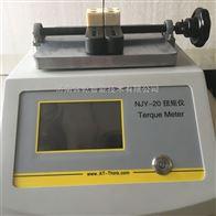 NLY-02A瓶盖开启的扭力测试仪