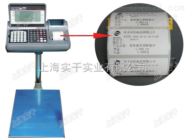 台式電子計重秤價格 不干膠電子台稱