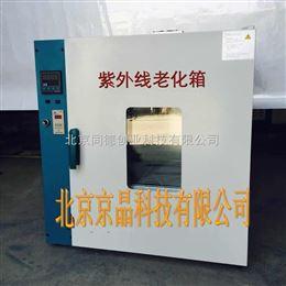 JJ-020907紫外线老化箱 JJ-020907