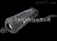 大立S240红外热成像仪红外夜视仪,打猎用夜视望远镜红外望远镜