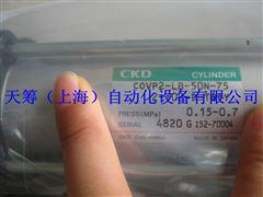 CKD气缸COVP2-LB-50N-75