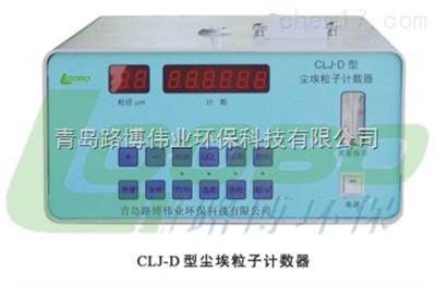 CLJ-D路博环保CLJ-D尘埃粒子计数器
