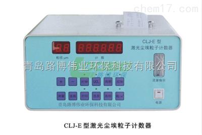 CLJ-E青岛路博CLJ-E激光尘埃粒子计数器
