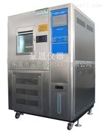 可程控高低溫交變測試箱