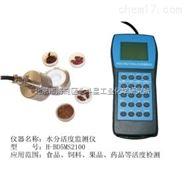 手持式水分活度測定儀/水份活度檢測儀