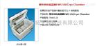 紫外固化低温箱EMS UV/Cryo Chamber  低温聚合箱 紫外聚合箱