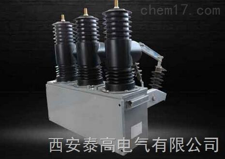 35kv柱上小型化高压智能真空断路器带隔离刀闸