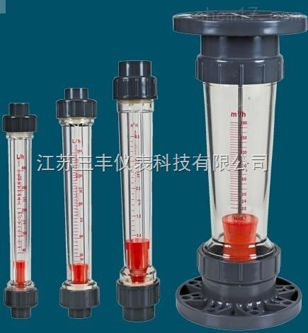 短管型塑料转子流量计