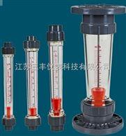 LZS-50短管型塑料轉子流量計