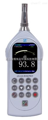 AWA5688型多功能声级计丨 噪声计厂家企业