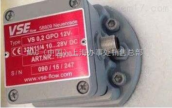 德国VSE流量计VHM系列齿轮流量传感器现货