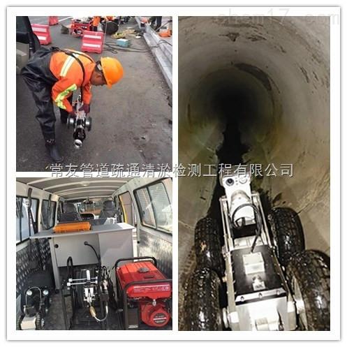 张家港管道疏通清淤CCTV机器人检测市政管网清洗清淤