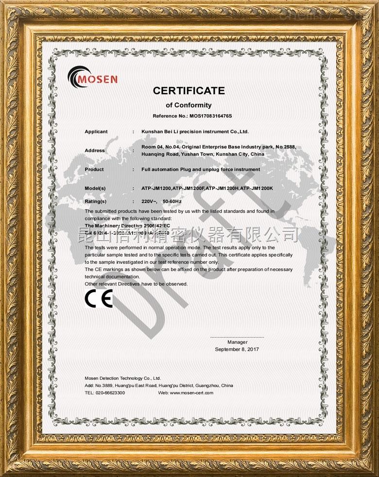 插拔力CE证书