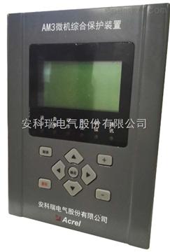 菲姬711tv直播下载AM3-I 電流型微機保護裝置