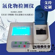 杭州陆恒生物氰化物检测仪氰化物检测试剂工业污水氰离子分析