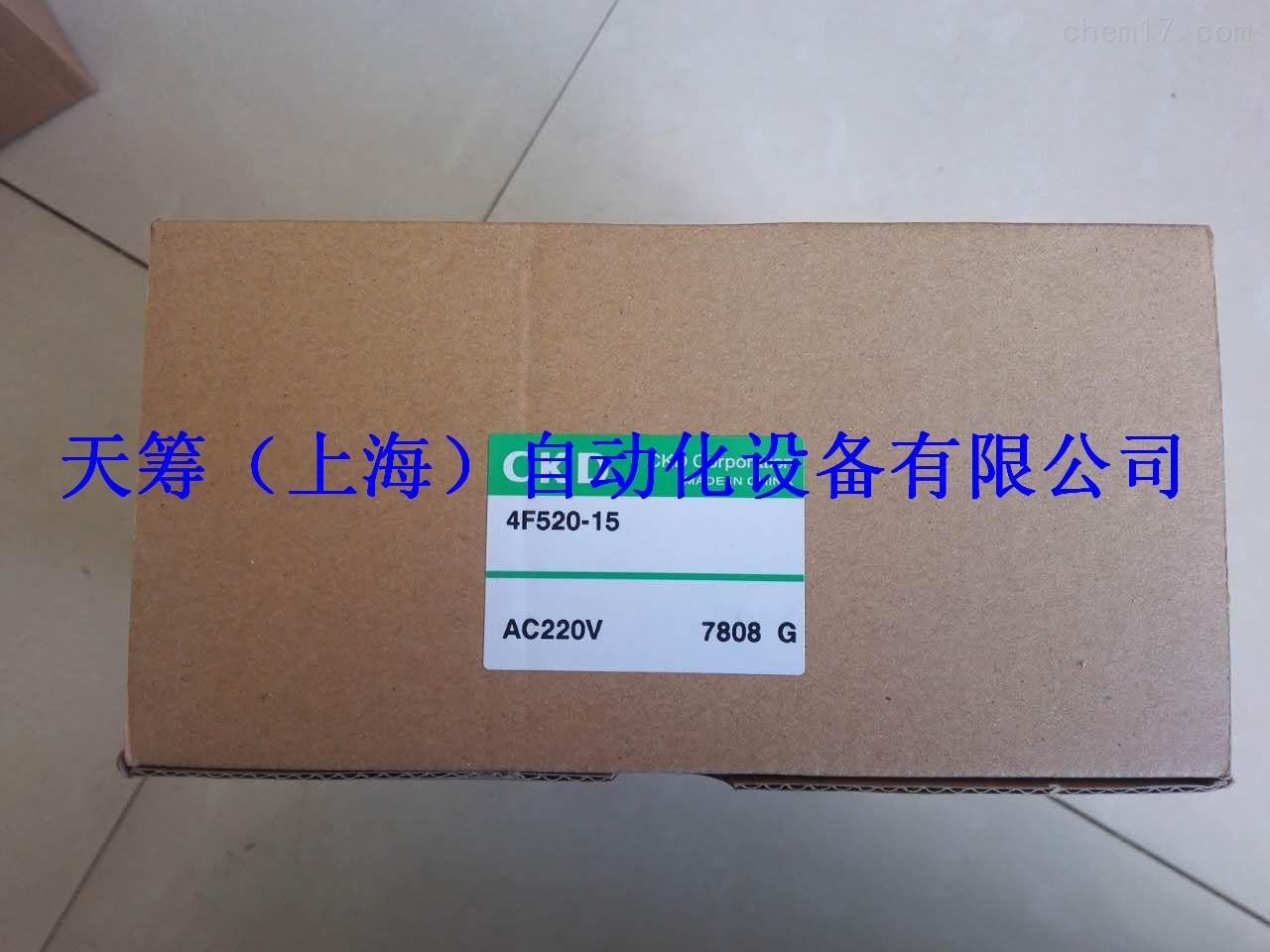 CKD流体阀4F520-15