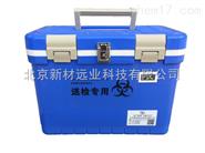 運輸艾滋病標本的生物樣本運輸箱