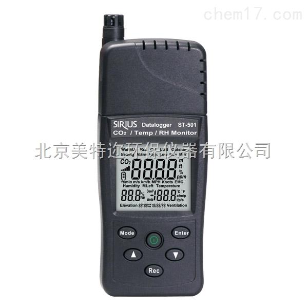中国台湾泰玛斯ST-501二氧化碳检测仪*