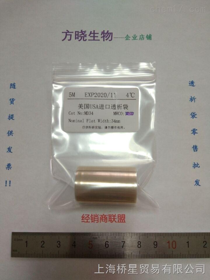 透析袋 MD34 分子量 4000 4KD 直径22mm 压平34mm 5.0米/卷 238元现货