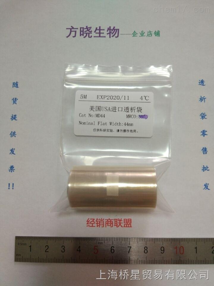 透析袋 MD44 分子量 3000 3KD 直径28mm 压平44mm 5.0米/卷 238元现货