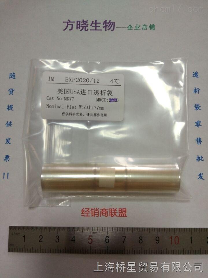 透析袋 MD77 分子量 4000 4KD 直径49mm 压平77mm 1.0米/卷 65元现货