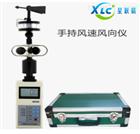 XC-HW手持式风速风向仪厂家