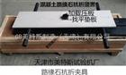 路缘石抗折夹具JC899-2002*标准执行
