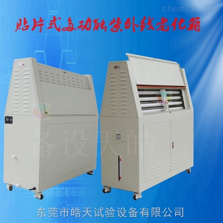 紫外耐候試驗箱檢測鋼材