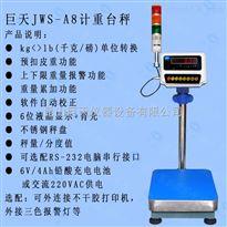 巨天JWS-A8+L报警台秤40*50磅体多少钱