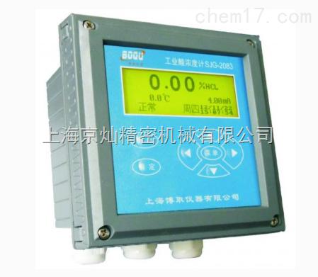 酸碱浓度计SJG-2083