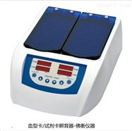FYQ-100型血型試劑卡孵育器