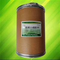 食品级河北肌醇六磷酸钠生产厂家