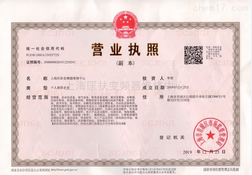 上海匡扶变频器维修中心营业执照