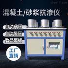 專業生產混凝土抗滲儀