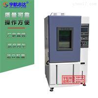 电子产品检测高低温箱可程式恒温恒湿试验箱