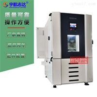 恒温恒湿检测箱 YH-E745高低温湿热交变箱