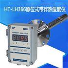 原位式阻容法烟气湿度仪VOC/CEMS