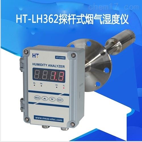 原位式阻容法烟气湿度仪VOC/CEMS专用