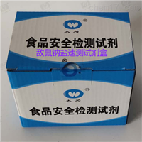 敌鼠钠盐速测试剂盒