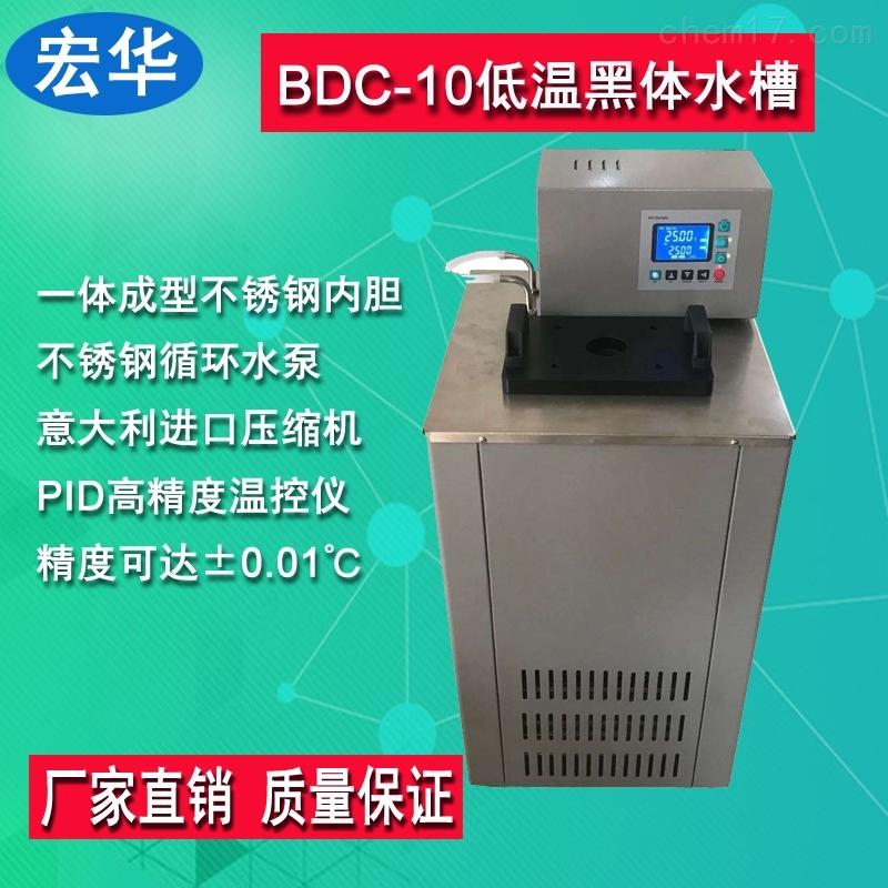 BDC-10 额温枪低温黑体水槽
