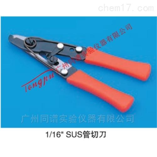 岛津SUS管切刀钳子型(6010-81230)