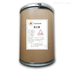 食品级陕西香兰素生产厂家